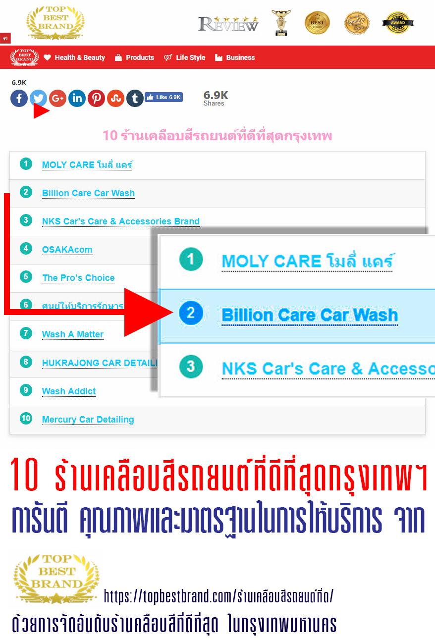 10 ร้านเคลือบสีรถยนต์ที่ดีที่สุดกรุงเทพฯ Billion Care Carwash