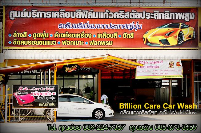 ร้านบิลเลี่ยนแคร์ คาร์วอร์ซ Billion Care Car Wash สุขาภิบาล3 (รามคำแหง) By adogking