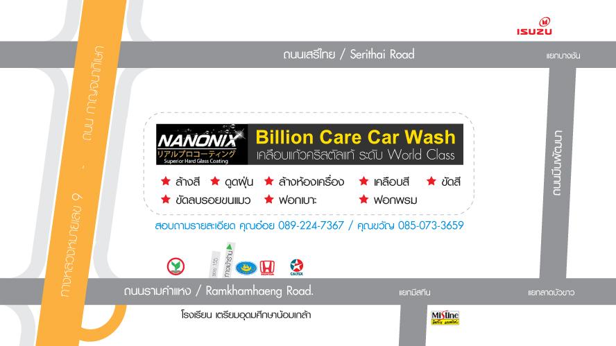 แผนที่ร้านบิลเลี่ยนแคร์ คาร์วอร์ซ Billion Care Car Wash สุขาภิบาล3 (รามคำแหง) By adogking