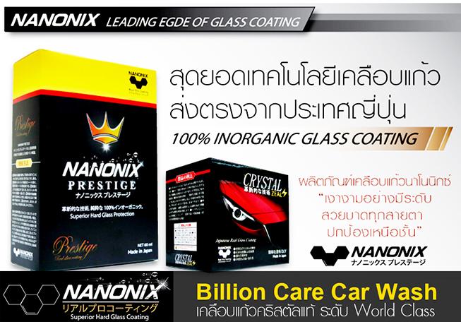 เคลือบแก้ว เคลือบสีฟิล์มแก้วคริสตัล Nanonix by Billion Care Car Wash adogking
