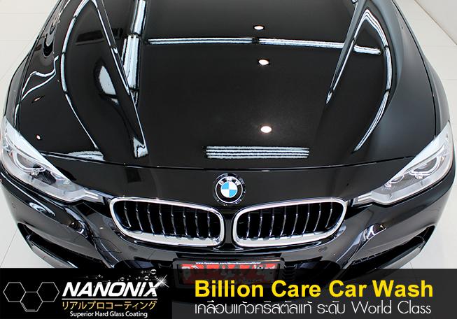 ผลงานเคลือบแก้ว BMW 320D Billion Care Car Wash By adogking