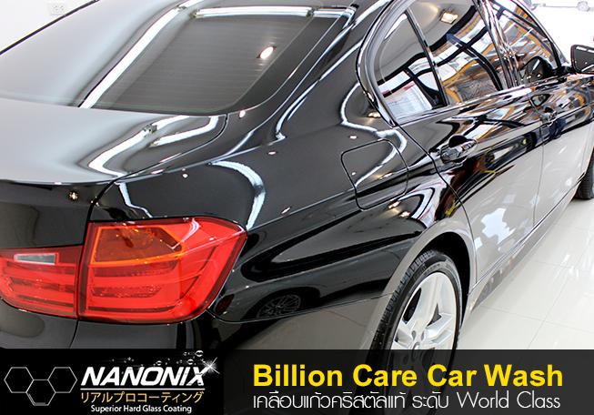 ผลงานเคลือบแก้ว BMW 320D Billion Care Car Wash