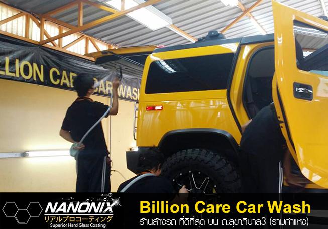 ผลงานล้างรถ Hummer ร้าน Billion Care Car Wash สุขาภิบาล3 (รามคำแหง)