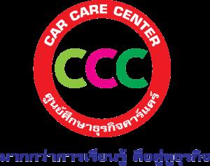 Car Care Center (CCC) ศูนย์ศึกษาธุรกิจคาร์แคร์
