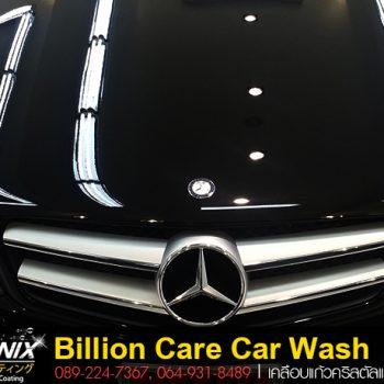 ผลงานเคลือบแก้ว Benz C180 Billioncare Billioncarwash adogking บิลเลี่ยนแคร์ เคลือบแก้วที่ดีที่สุด