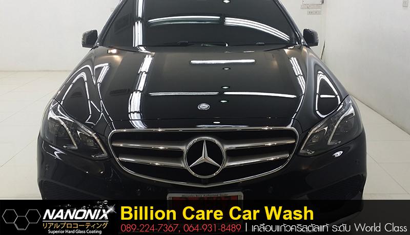 ผลงานเคลือบแก้ว Benz E300 Billioncare Carwash adogking kungkung