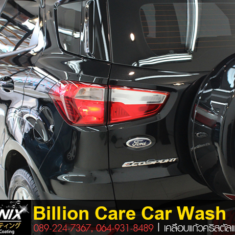 ผลงานเคลือบแก้ว Ford Eco Sport By BillionCare Carwash adogking