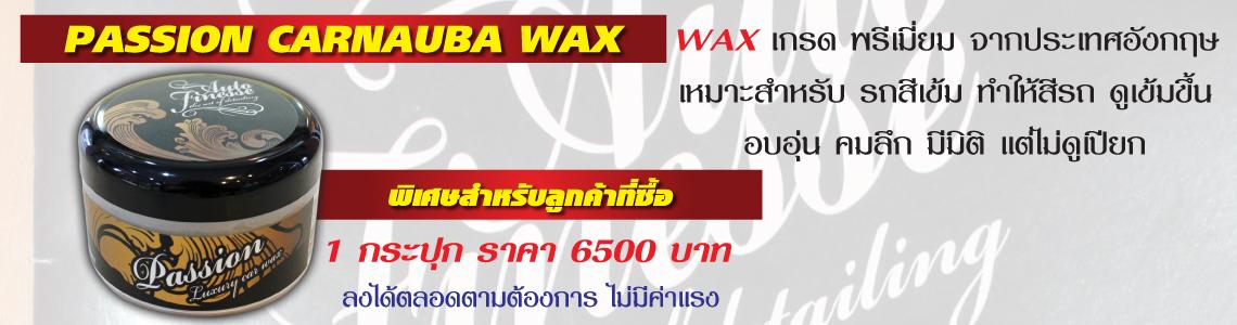 promotion wax service โปรโมชั่น แว็ก เซอร์วิส บิลเลี่ยน แคร์ คาร์ วอช
