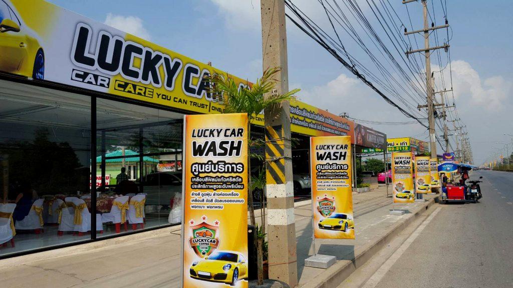 อบรมธุรกิจคาร์แคร์ สอนธุรกิจคาร์แคร์ ร้าน Lucky Car Wash สาขาปทุมธานี By ร้าน Billion Care Car Wash
