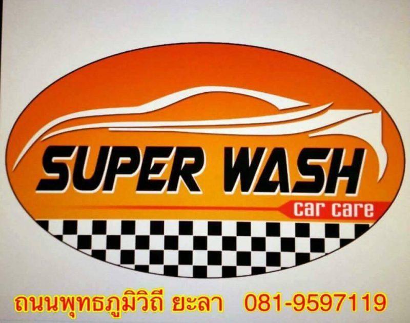 ผลงานวางระบบและอบรมธุรกิจคาร์แคร์ ร้าน Super Wash Car Care ที่ยะลา