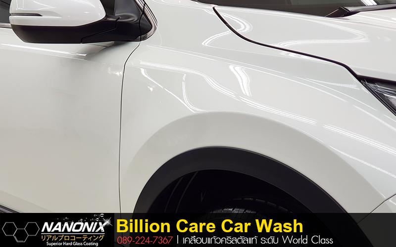 เคลือบ Ceramic Honda Civic สีขาว