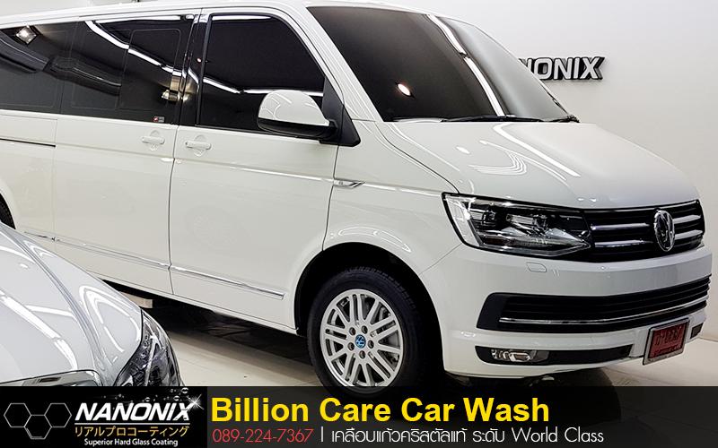 เคลือบ Ceramic Volkswagen สีขาว Billioncare carwash บิลเลี่ยนแคร์ คาร์วอช
