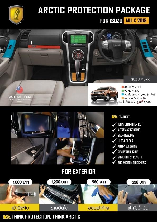 ฟิล์มกันรอยรถยนต์ Isuzu Billion Care บิลเลี่ยนแคร์ สุขาภิบาล 3