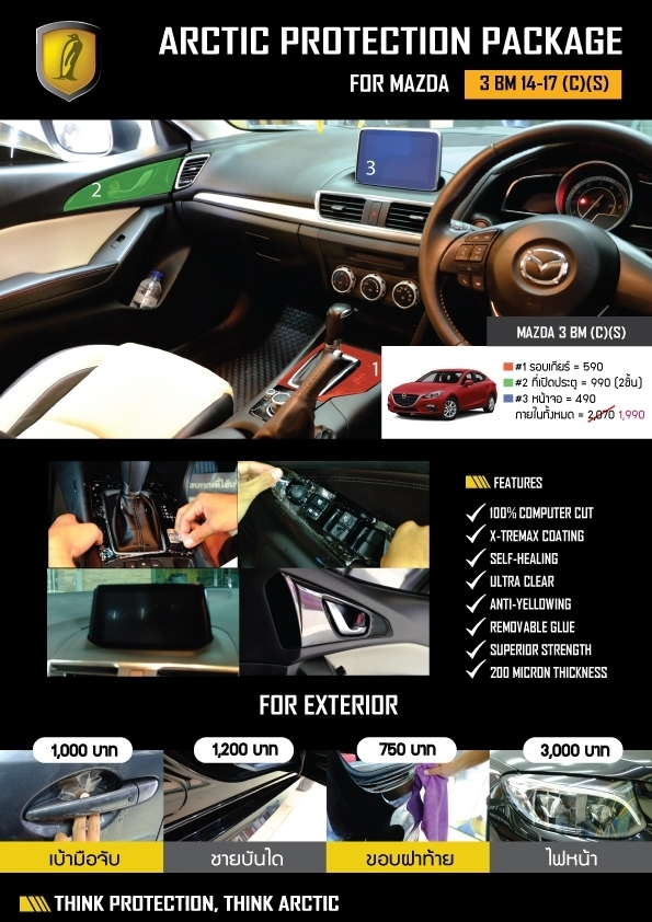 ฟิล์มกันรอยรถยนต์ Mazda บิลเลี่ยนแคร์ คาร์วอช