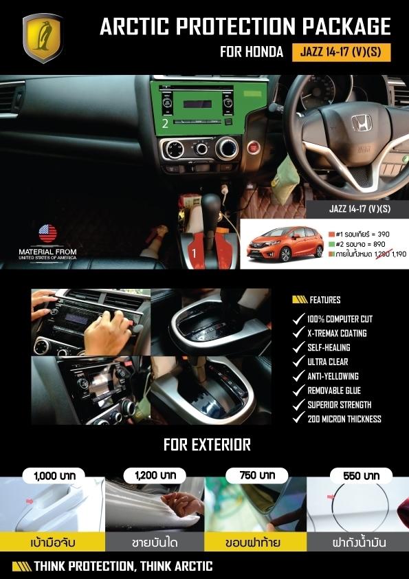 ฺฟิล์มกันรอยรถยนต์ Honda Billion care บิลเลี่ยนแคร์ สุขาภิบาล3