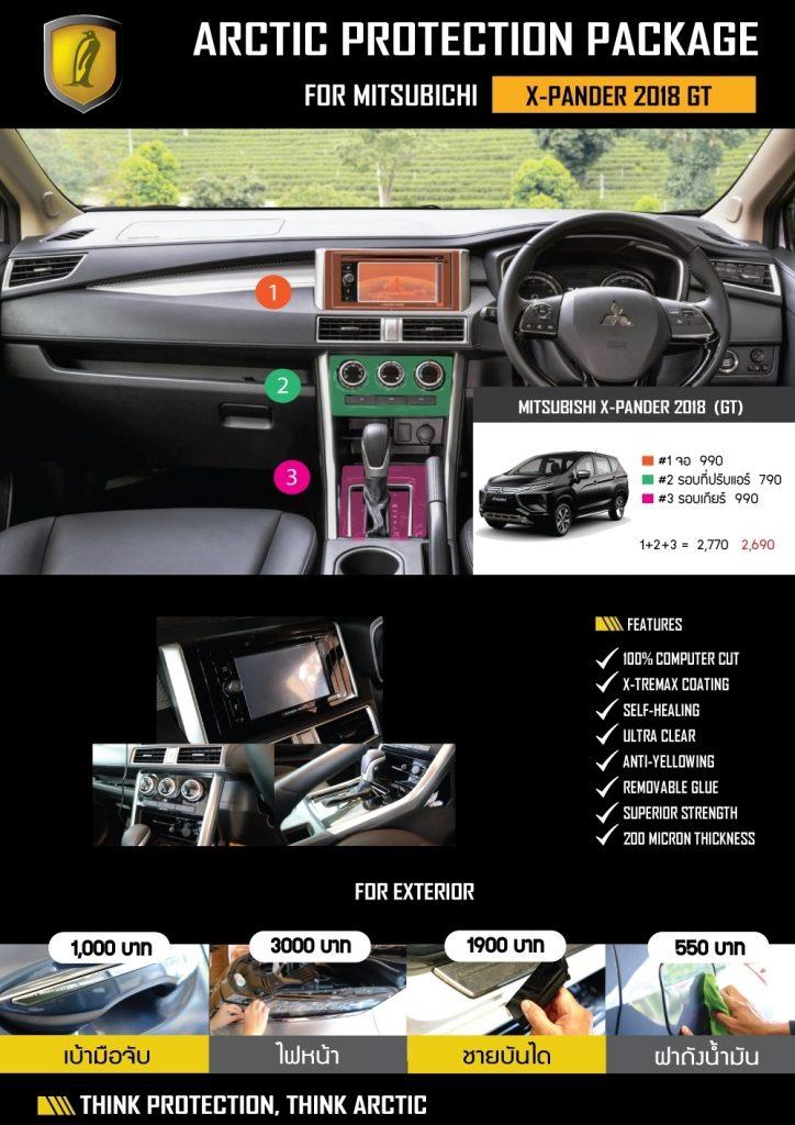 ฟิล์มกันรอยรถยนต์ Mitsubishi บิลเลี่ยนแคร์ คาร์วอช