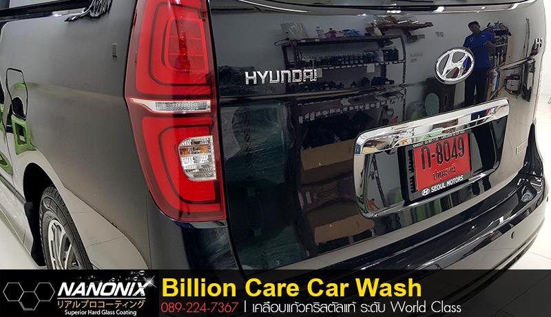 เคลือบแก้ว Ceramic Hyundai H1