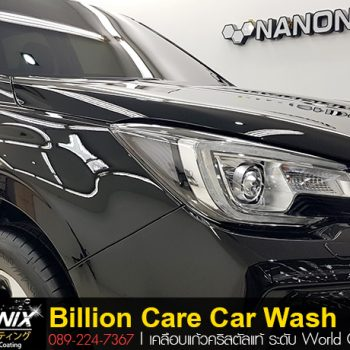 เคลือบแก้ว Ceramic Subaru XV By Billion Care Nanonix adogking