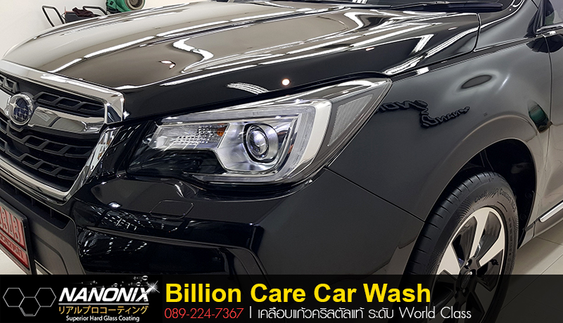 เคลือบแก้ว Ceramic Subaru XV By Billion Care Nanonix adogking